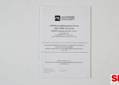 Siamprint Products 00047 390x280 - หนังสือ นิตยสาร