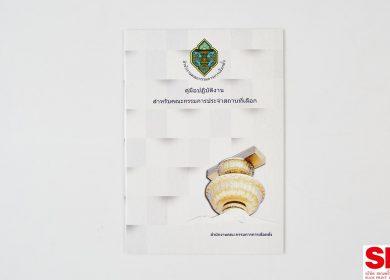 Siamprint Products 00051 390x280 - หนังสือ นิตยสาร