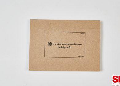 Siamprint Products 00071 390x280 - หนังสือ นิตยสาร