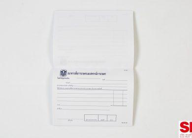 Siamprint Products 00072 390x280 - หนังสือ นิตยสาร