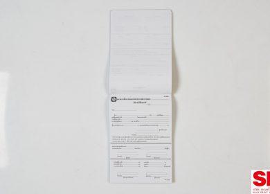 Siamprint Products 00073 390x280 - หนังสือ นิตยสาร