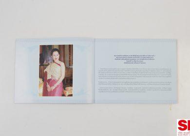 Siamprint Products 00227 390x280 - หนังสือ นิตยสาร