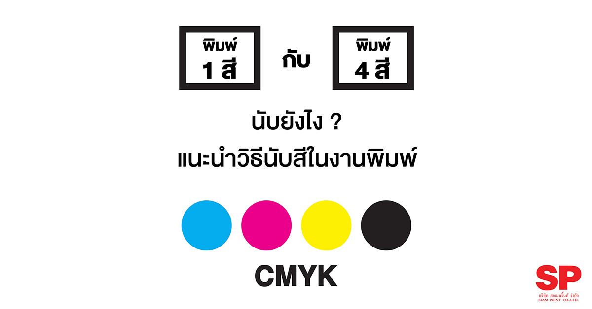 CT11 0037 - พิมพ์ 1 สี กับ พิมพ์ 4 สี นับยังไง ? แนะนำวิธีนับสีในงานพิมพ์