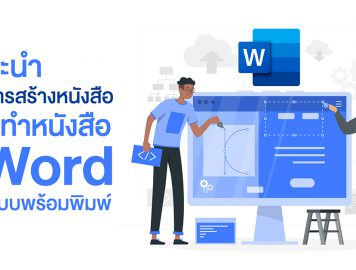 Website Siamprint Guide to creating books in Word.1 01 ozzci4tdbml5p2wlcrndhphszkekjh6tr94q6d7rf0 - Home