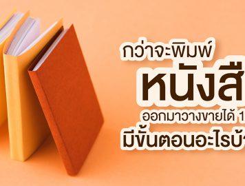 Website Siamprint Print out the book for sale.1 01 p71yrdifj1i8iexib7cldky4lf5fwgq3ik1iyat40c - Home